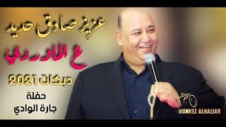 عزيز صادق حديد - دبكه عالماوردي - عالشام | شين - جارة الوادي | Aziz Sadek Hadid