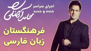 Hamed Ahangi  Concert   حامد آهنگی  فرهنگستان زبان فارسی