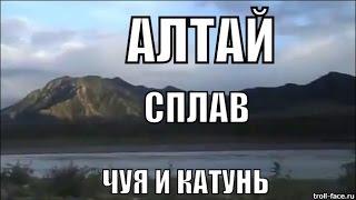 Чуя и Катунь Алтай (Клинт Мэнселл саундтрек к фильму Реквием по мечте