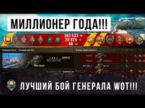 ГЕНЕРАЛ ТАНКОВ СТАЛ МИЛЛИОНЕРОМ В WORLD OF TANKS В САМОМ ЭПИЧЕСКОМ БОЮ ГОДА НА Т-44-100!!!