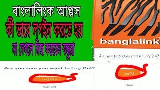 My Banglalink Apps login 2021 screenshot 5
