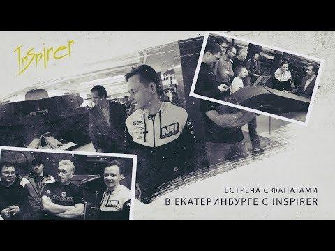 Встреча фанатов в Екатеринбурге. Музей УГМК - 07.10.17