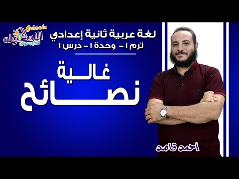 لغة عربية تانية إعدادي - تيرم1 - أ/ أحمد قاصد