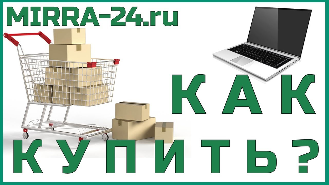 Косметика мирра купить в волгограде купить косметика екатеринбург интернет магазин