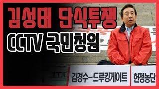 [쿠키영상] 김성태 단식투쟁 CCTV 설치 청와대 국민…