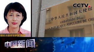 [中国新闻] 中国驻法使馆参赞给旅法同胞提出四点建议   新冠肺炎疫情报道
