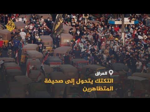 التكتك في #العراق.. من وسيلة نقل إلى صحيفة للمتظاهرين ????  - 19:54-2019 / 11 / 7