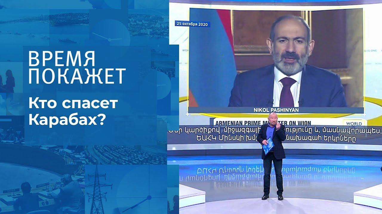 Проблема Карабаха: возможно ли решение? Время покажет. Фрагмент выпуска от 26.10.2020 MyTub.uz