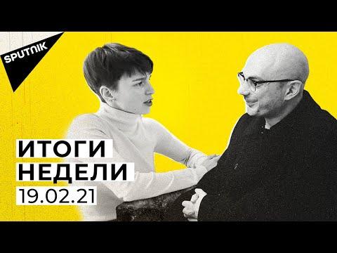 Итоги недели: наркотики Зеленского, победа Бабарико и мечта Мишико - 19.02.2021