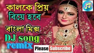 Kalke Priyar Biye Hobe Bengal DJ song/ NISHIT POLOK.COM 01924223075