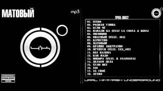 10. 4'K - Мутится (feat. UZA302) [МАТОВЫЙ]