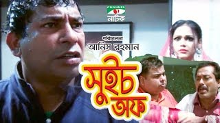 Switch Off | Bangla Natok | Mosharraf Karim | Faruk Ahmed | Channel i TV