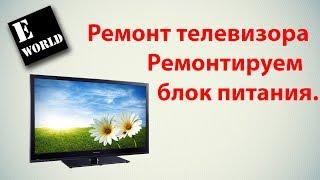 Ремонт блоку живлення телевізора HYUNDAI