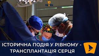 Трансплантація серця у Рівному