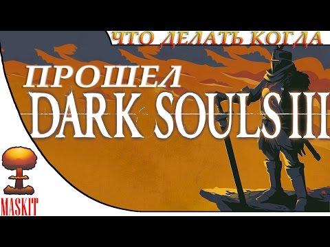 видео: Что делать когда прошел dark souls iii ??? =)