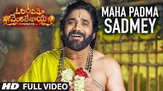 Maha Padma Sadmey Video Song | Om Namo Venkatesaya | Nagarjuna, Anushka Shetty || Telugu Songs 2017