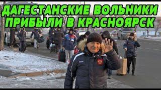 Дагестанские вольники в Красноярске_22.01.2020