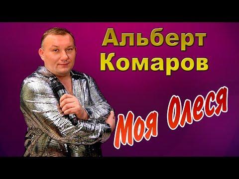 ОЧЕНЬ ДУШЕВНАЯ ПЕСНЯ! Альберт Комаров - Моя Олеся 2019