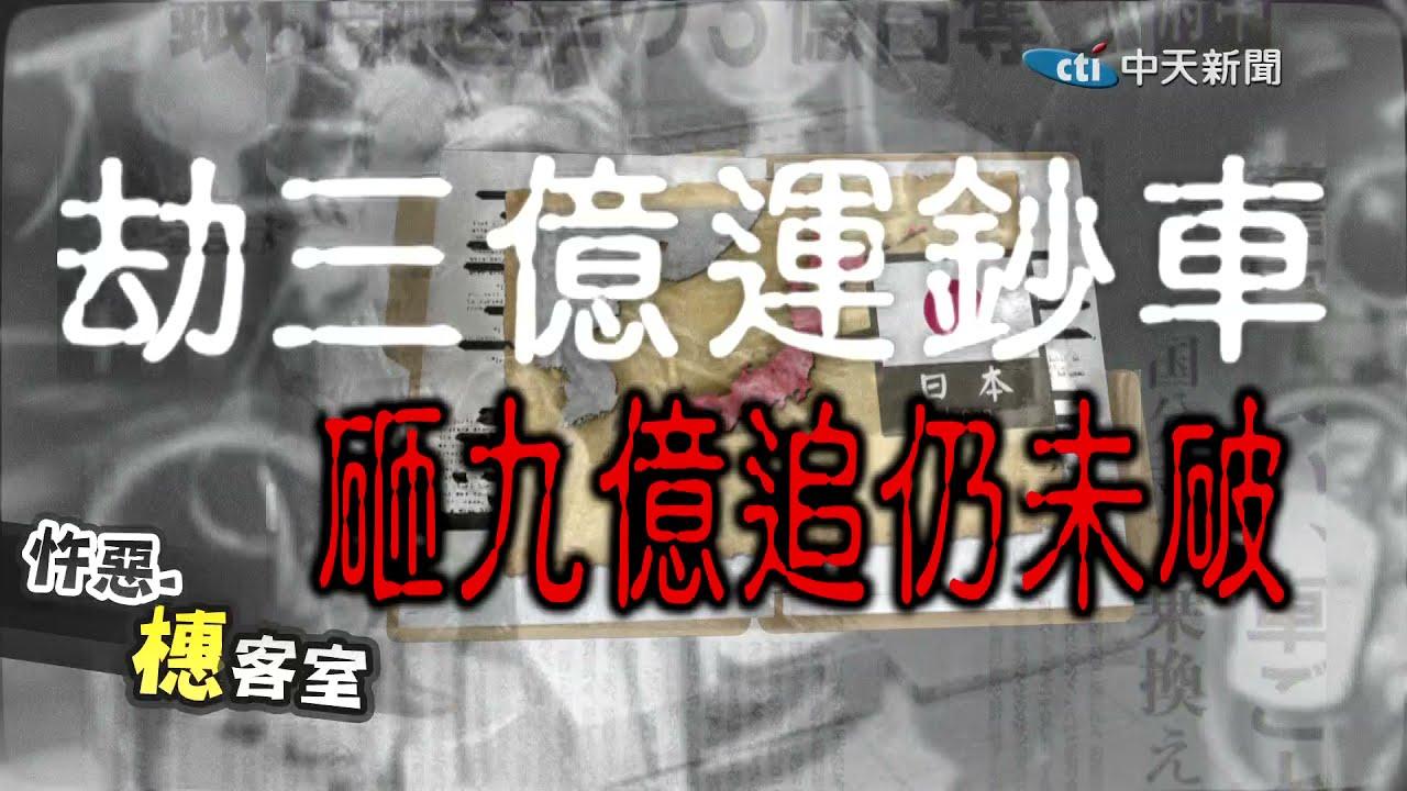 """【橞客室國外詭案】4/13(二)23:00上架! 日本""""無破綻""""犯罪三億搶案 @中天社會頻道"""