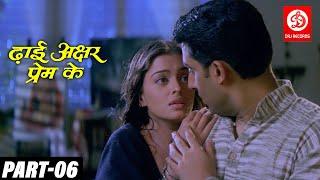 Dhaai Akshar Prem Ke Part -06 | Salman Khan, Aishwarya Rai, Abhishek Bacchan | Romantic Movies