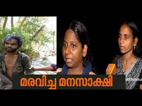 Adivasi man beaten by mob : witness responds to Asianet News