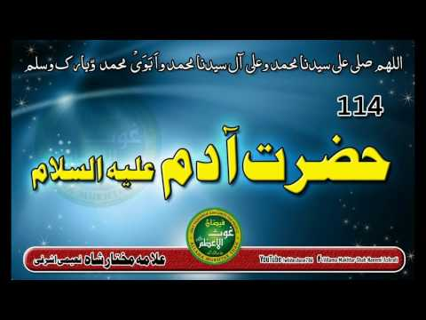 (114) Story of Hazrat Adam Alaihissalam || Watch his foot print ||