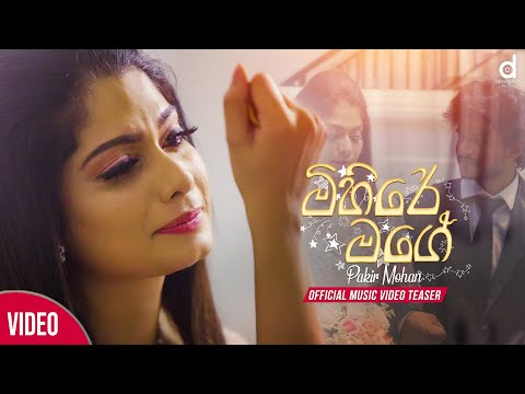Mihire Mage (මිහිරේ මගේ) - Pakir Mohan (Official Music Video Teaser)