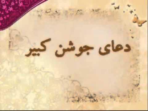 Hayedeh - Joshane Kabir هایده جوشن کبیر
