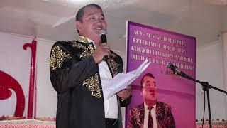 УЧКУДУК айрат Ахметов айратты жауар жырлары кеші 22.05.2019