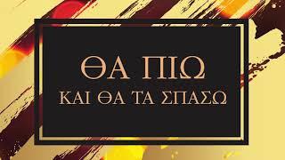 Θα Πιω Και Θα Τα Σπάσω - Βασίλης Καρράς | Official Lyric Video