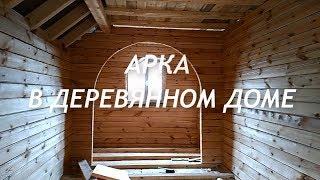 как сделать арку в деревянном доме из гипсокартона