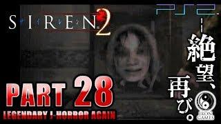 #28【SIREN2】突然押し入れから闇人甲式がこんにちは / 「奪還」【癒され実況プレイ】