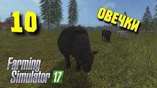 Farming Simulator 17 • Овцы #10