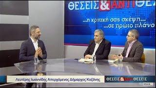 Ο απερχόμενος Δήμαρχος Λευτέρης Ιωαννίδης στις