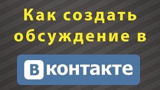 Как создать обсуждение в группе Вконтакте(В данному видео вы узнаете как можно создать обсуждение в группе ВКонтакте и что для этого нужно сделать...., 2014-05-18T12:58:45.000Z)