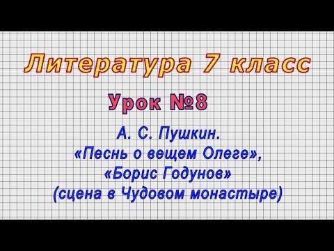 Литература 7 класс (Урок№8 - А. С. Пушкин. «Песнь о вещем Олеге», «Борис Годунов»)