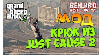 GTA 5 - МОД Крюк из Just Cause 2 Mods ★ Let's Play [60 FPS] PC