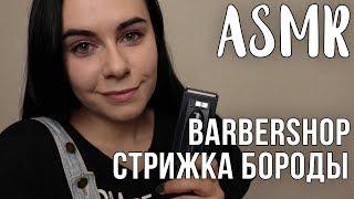 АСМР | ASMR Ролевая игра для мужчин | Стрижка бороды ✂️ Role Play | Barbershop