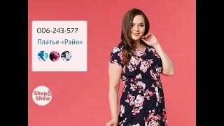 Платье «Рэйн». Shop & Show (Мода)