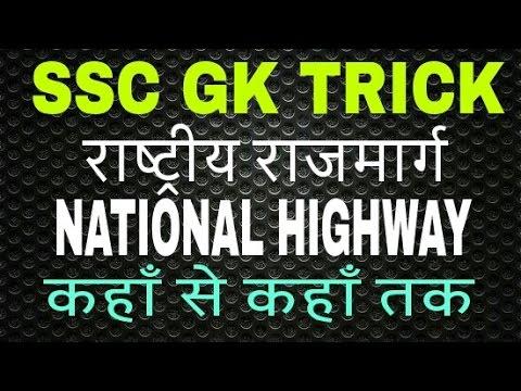 National highway gk trick