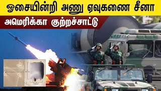 China expanding its nuclear capabilities, scientists say | அமெரிக்கா குற்றச்சாட்டு..! | Tamil News