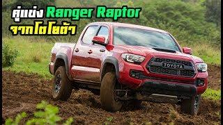 อีกหนึ่งคู่แข่ง-ranger-raptor-คือ-toyota-tacoma-trd-pro-ที่อเมริกา-mz-crazy-cars