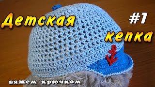 Детская кепка-панамка (шапочка) для мальчика крючком. Часть 1