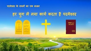 Hindi Christian Song | हर युग में नया कार्य करता है परमेश्वर | The Essence of God Never Changes