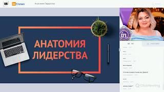 Академия Лидерства.  Урок 1:   Характер и Харизма. Диана Борщенко