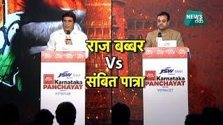 कौन बनेगा कर्नाटक का किंग? चुनावी पंचायत EXCLUSIVE