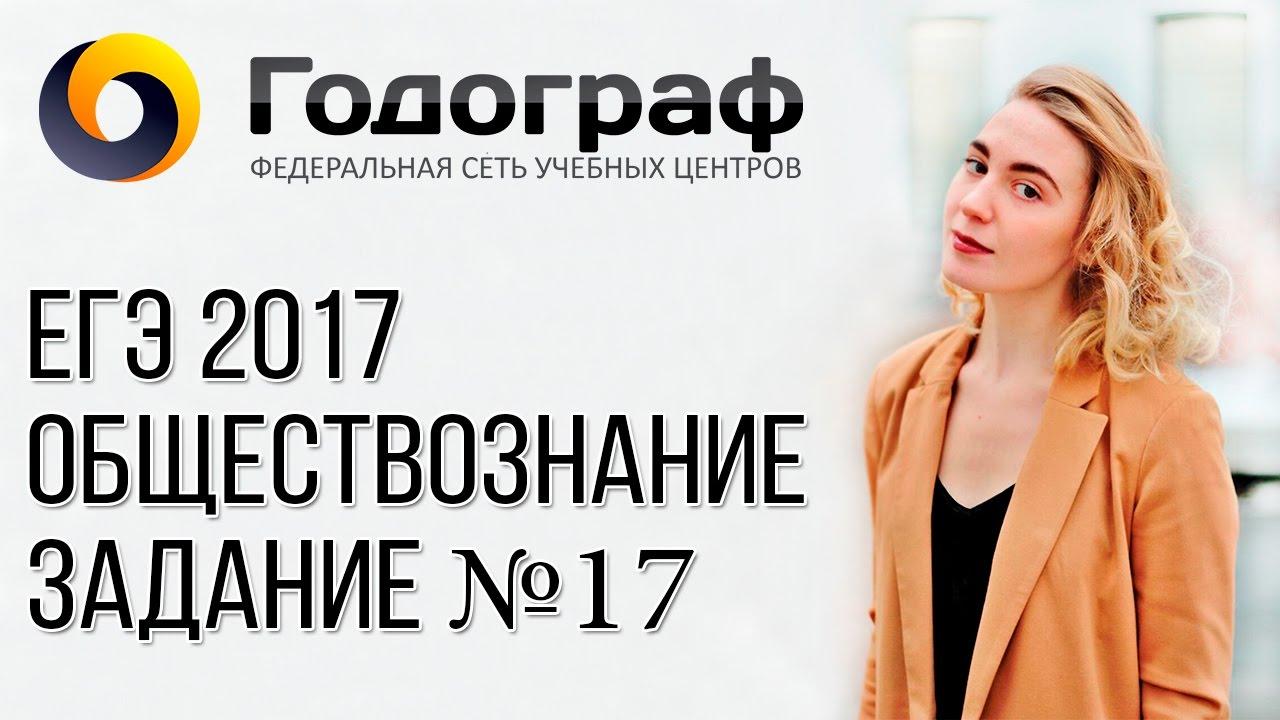 ЕГЭ по обществознанию 2017. Задание №17.