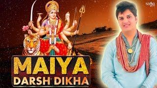 Maiya Darsh Dikha - Mata Ke Bhajan - Hemant Sharma - Durga Mata Songs Hindi - Jai Mata Di