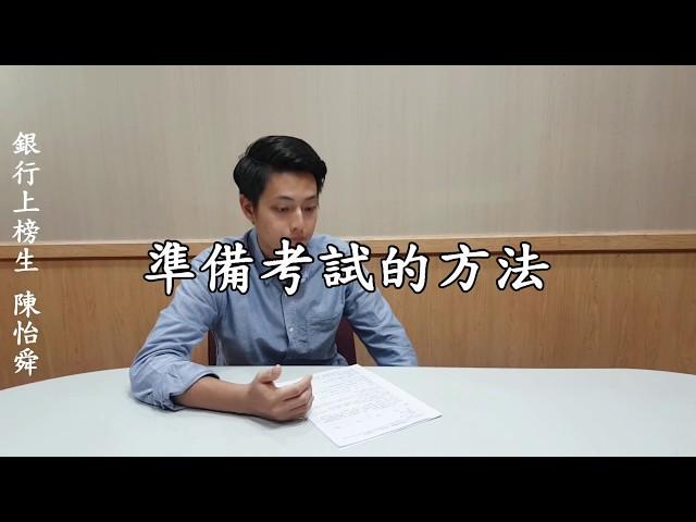 #銀行招考 公股銀行很難考?學霸快速上榜準備法!第一銀行招考、台灣銀行招考、兆豐銀行招考