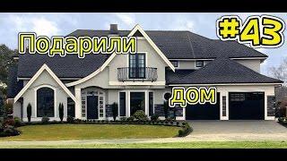 CRMP [amazing rp] #43 (серия) - Подарили дом